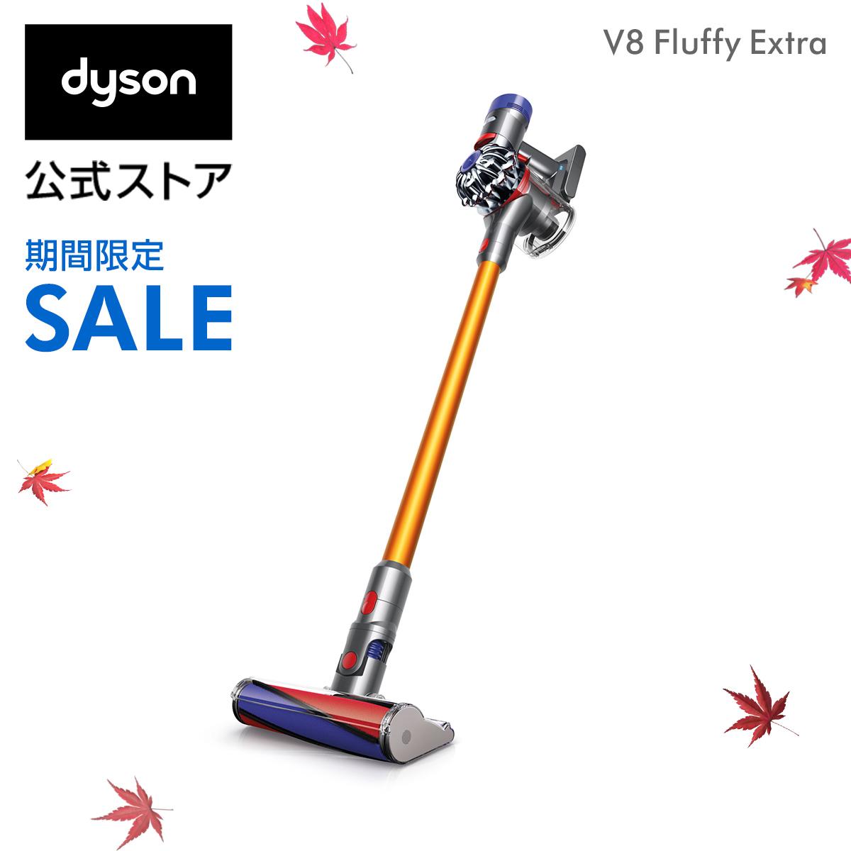 30%OFF【期間限定】11日1:59amまで!ダイソン Dyson V8 Fluffy Extra サイクロン式 コードレス掃除機 dyson SV10FF EXT【在庫限り】