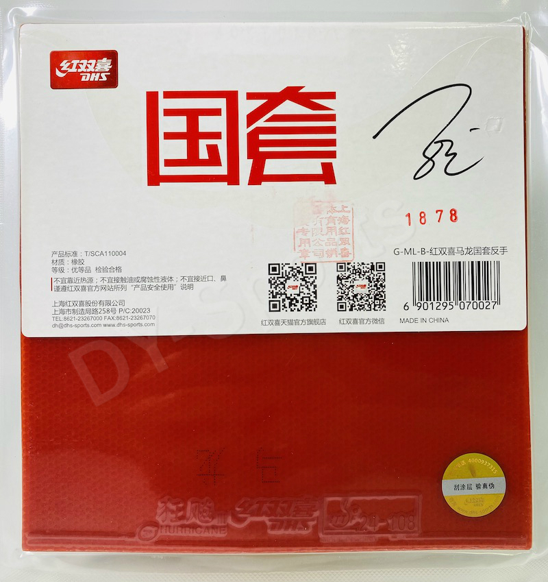 紅双喜 DHS 商品追加値下げ在庫復活 馬龍選手用 バック面 裏ソフトラバー 舗 中国直輸入 卓球用品 国狂3
