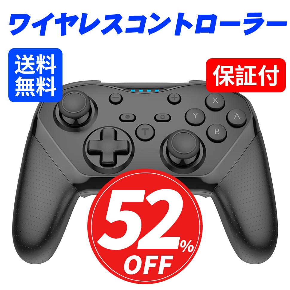 長時間使用 Amiibo搭載 プログラム編集機能 無線 HD振動 TURBO連射機能付き 1200mAh スイッチの全てシステムに対応 最大20時間使用可能 日本語取扱説明書 スイッチ ワイヤレス Nintendo コントローラー 激安挑戦中 Switch ジャイロセンサー NFC 爆安