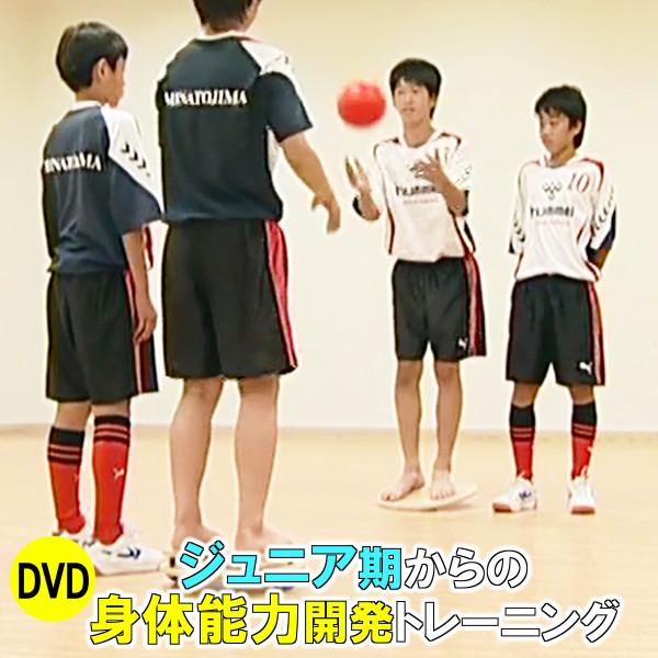 ジュニア期からの「身体能力開発トレーニング」~選手の才能を育てる実践的コーディネーション~ DVD 長野崇 ジャパンライム