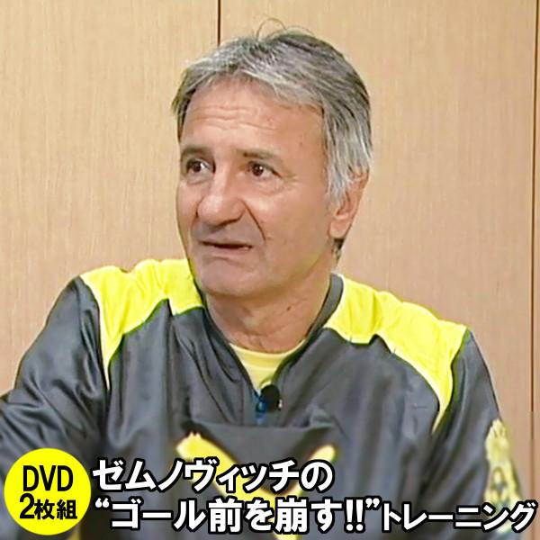 """ゼムノヴィッチの""""ゴール前を崩す !! """"トレーニング DVD ジャパンライム"""