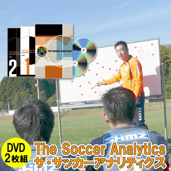 The Soccer Analytics(ザ・サッカーアナリティクス)~欧州の育成大国に学ぶ「勝つため」のゲーム分析メソッド~ DVD 白井裕之