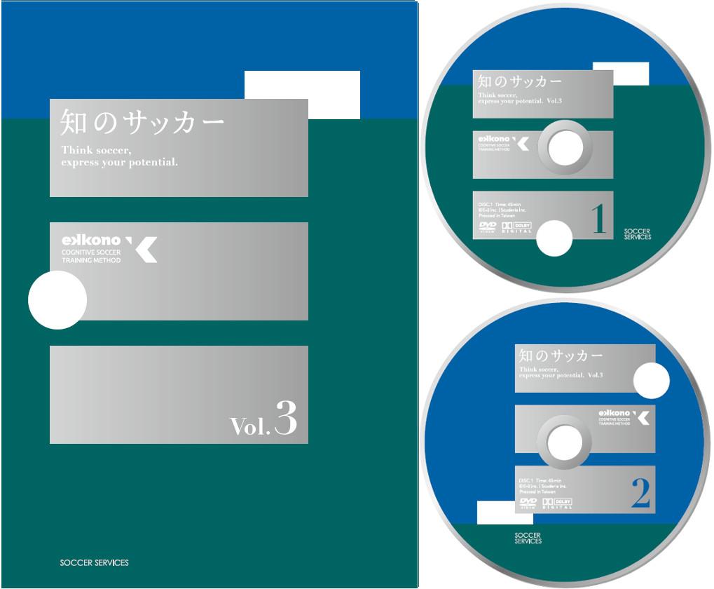知のサッカー第3巻 DVD サッカーサービス