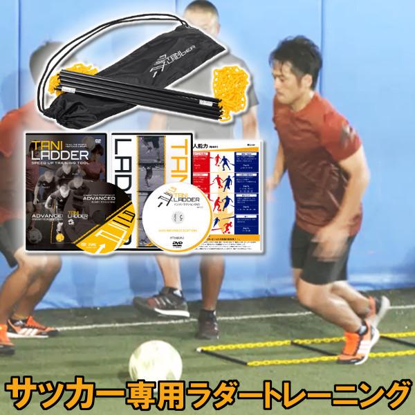 タニラダーアドバンスド シングルセット(サッカー版)DVDセット ラダートレーニング サッカー