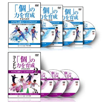 【1巻2巻セット】「個」の力を育成するためのドリブル上達トレーニングメソッド