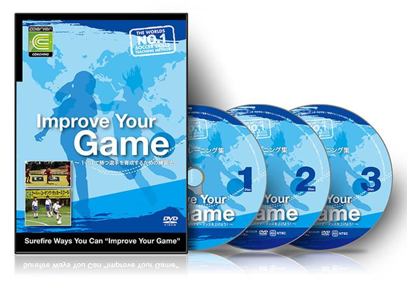 クーバー・コーチングのImprove Your Game ~1対1スキルを向上させるための練習法~