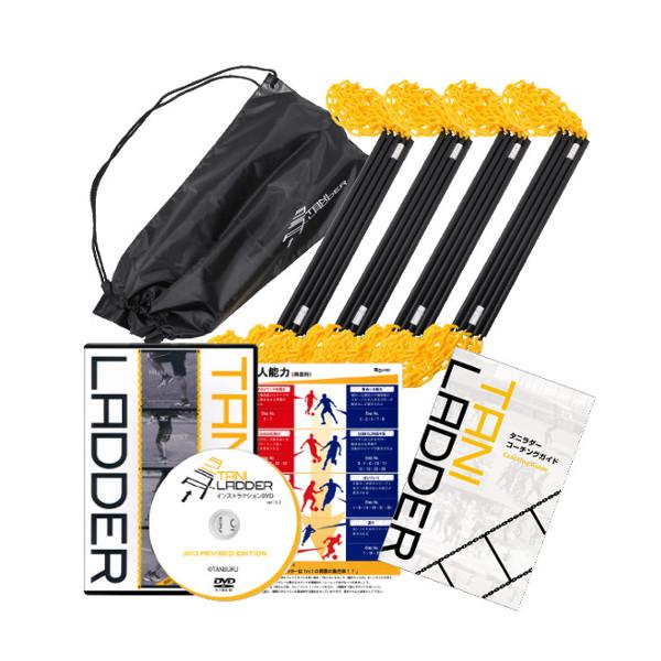 タニラダーベーシック チームセット(サッカー版)(ラダー4本組) DVDセット ラダートレーニング