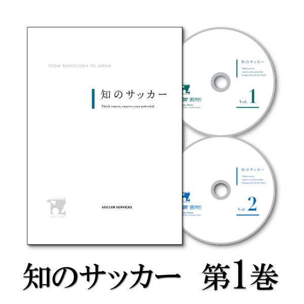 サッカーサービス エコノメソッド U-12 賜物 トレーニング 知のサッカー第1巻 DVD スペイン 評価