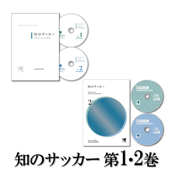 【2巻セット】知のサッカー第1巻+2巻 DVD サッカーサービス