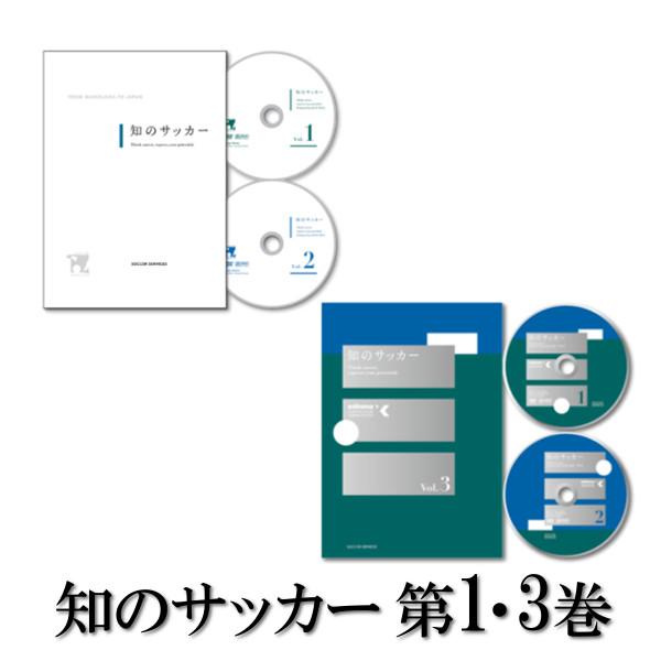 【2巻セット】知のサッカー第1巻+3巻 DVD サッカーサービス