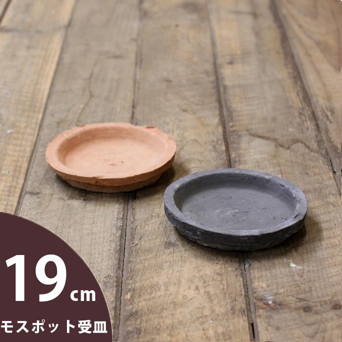 定番の人気シリーズPOINT(ポイント)入荷 ファジーな質感がキュート スーパーセール 風合いはいいけど ちょっと凸凹します アンティーク素焼受皿 ※植木鉢は商品には含まれません 使用イメージです 直径約19cm