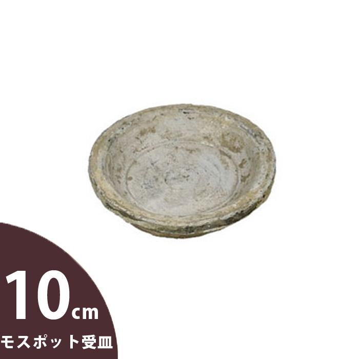 ファジーな質感がキュート バースデー 記念日 ギフト 贈物 お勧め 通販 特売 風合いはいいけど 凸凹してます ちょっと不安定 だけど可愛い ホワイト素焼の受皿 アンティーク 直径10cm ×1枚