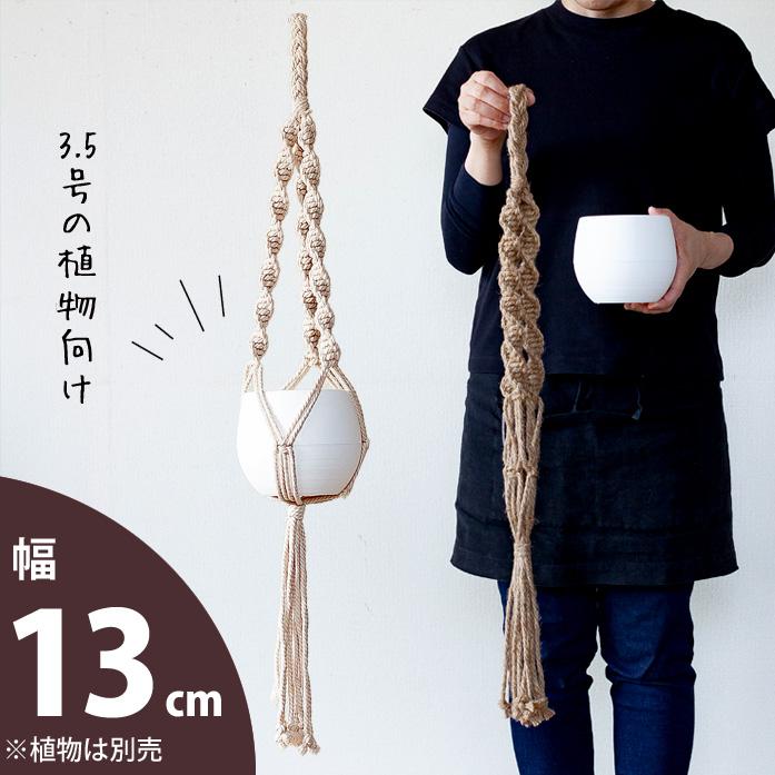 3.5号サイズの植物向け おしゃれな植木鉢 低廉 ボール鉢と 13cm マクラメのSET 新発売