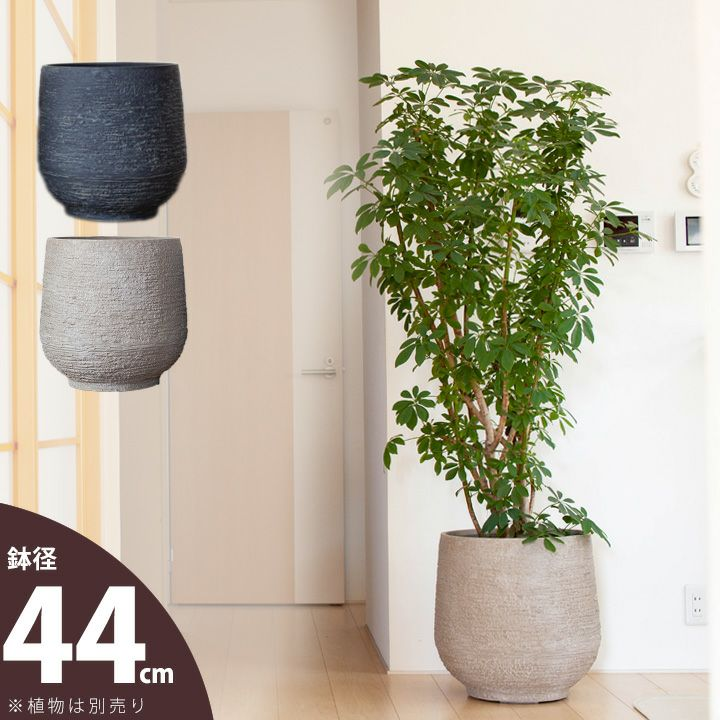 落ち着いた雰囲気の植木鉢カバー(サンド,灰色)【送料無料・同梱不可】