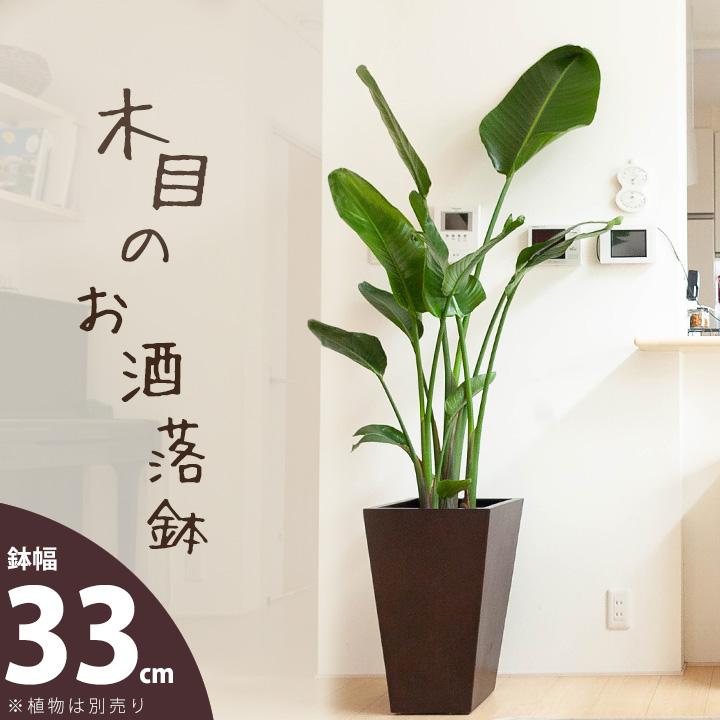 高級感ある木目調スクエア植木鉢(8号サイズ向けの鉢カバー)【植木鉢 大型 室内 おしゃれ】※同梱不可商品です