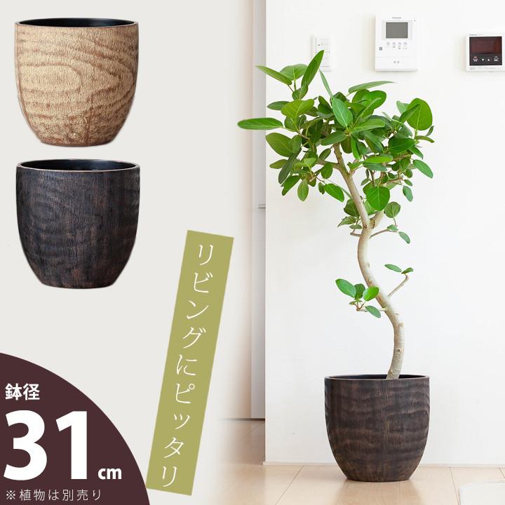 コンパクトで、いい感じの木目鉢(7号~8号の植物向け)【植木鉢 大型 室内 おしゃれ】※同梱不可商品です【ma】