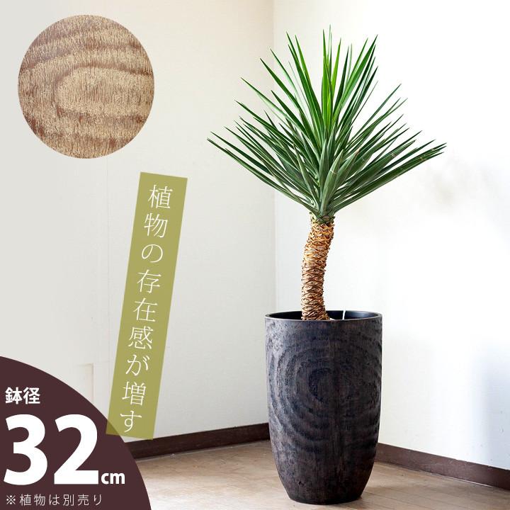 木目調の鉢カバー「トール」(7~8号の植物向け)【植木鉢 大型 室内 おしゃれ】※同梱不可商品です【ma】