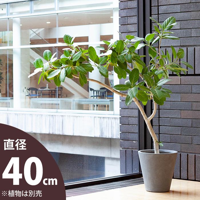 【植木鉢 大型 おしゃれ】ファイバークレイ・プランター