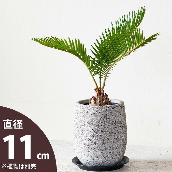 インテリアに合わせやすい植木鉢です! 【おしゃれな植木鉢】石っぽい丸長植木鉢(11cm)