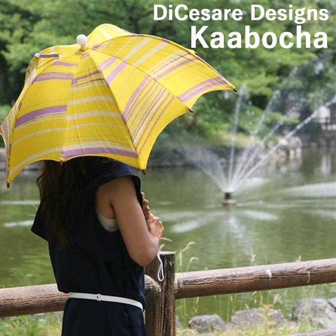 日本製 DiCesare Designs ディチェザレ デザイン カボチャ 『YUKI O』 レディース 日傘 傘 かさ カサ 婦人用 女性用 ブランド UVカット おしゃれ お洒落 かわいい 可愛い 黄 イエロー 上品 小さめ 2013 新作 セレブ 高級