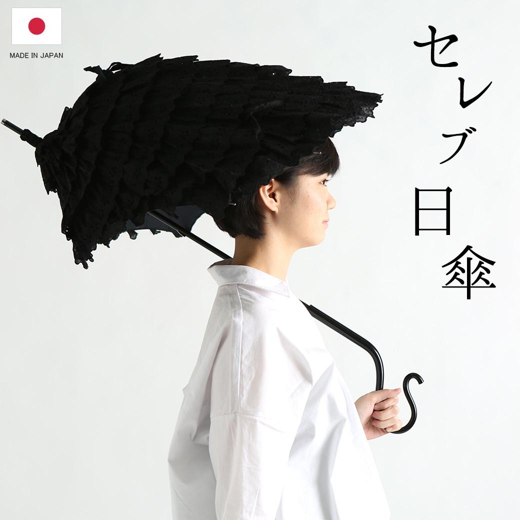 日本製 デザイナーズブランド 日傘 DiCesare Designs Parashell ディチェザレ デザイン パラシェル 『antique』 女性用 遮光 UVカット 紫外線カット おしゃれ お洒落 モダン かわいい レース セレブ 高級 上品 婦人用
