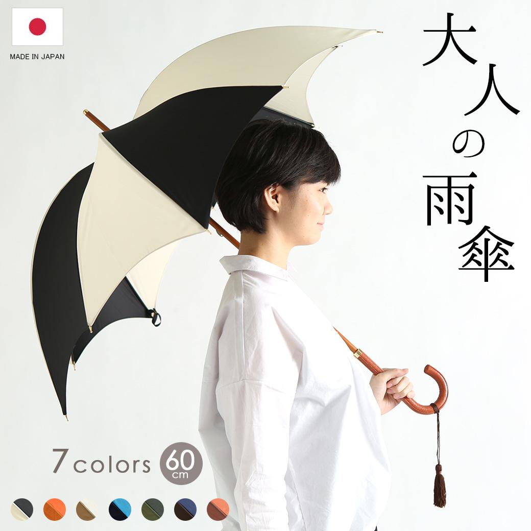 【 大人のための、大人の雨傘 】 雨傘 DiCesare Designs ディチェザレ デザイン 『 リズム 2トーン Rhythm 2TONE 』 傘 レディース ブランド おしゃれ 長傘 日本製 お洒落 かわいい 60cm 50cm プレゼント 黒 赤 ブルー グラスファイバー 軽量 軽い 丈夫 大きい
