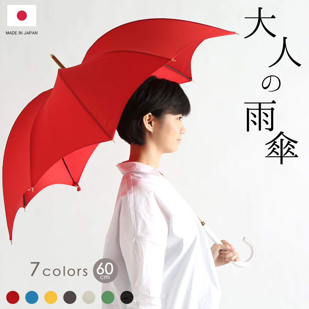 雨傘『 リズム 1トーン Rhythm 1TONE 』 傘 レディース ブランド おしゃれ 長傘 日本製