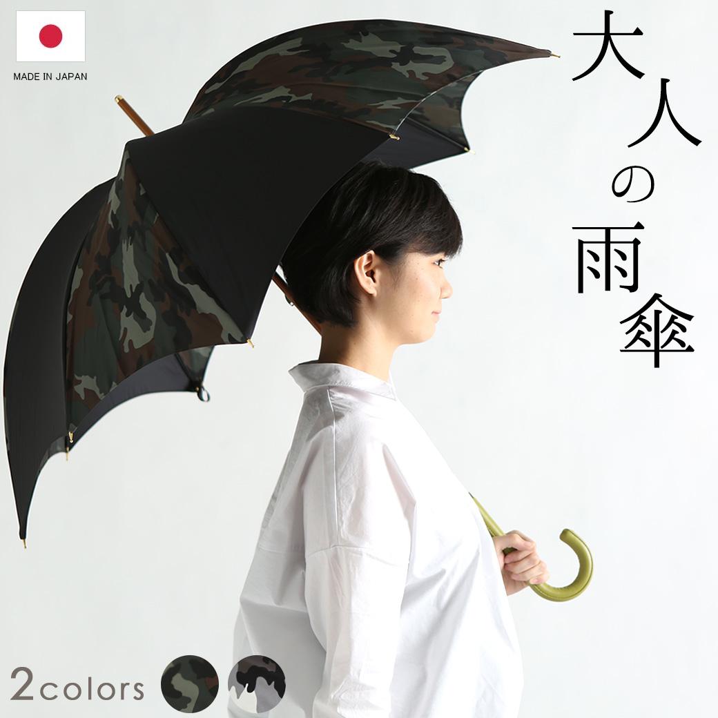 日本製 デザイナーズブランド 傘 DiCesare Designs Rhythm ディチェザレ デザイン リズム 『urban camo』 女性用 雨傘 カサ おしゃれ 深張り ドーム型 88cm 婦人用 迷彩柄 カモフラー クリスマス プレゼント