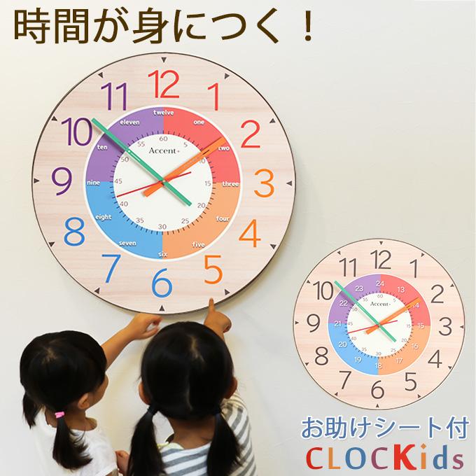 特典付♪ インテリアに合う知育時計『CLOCKids-クロキッズ』巨大時計 掛け時計 壁掛け時計 大型時計 大きい 60cm プレゼント リビング 子供部屋 保育園 幼稚園 カラフル おしゃれ 時計学習 見やすい 日本製 3歳 4歳 5歳 6歳 ほとんど音がしない スイープ