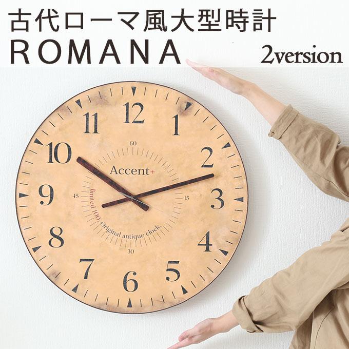巨大!掛け時計 ロマーナ 掛時計 壁掛け時計 壁掛時計 大型時計 60cm 大きい文字 巨大時計 アラビア数字 ローマ数字 リビング ショップ 店舗 カフェ レトロ おしゃれ アンティーク調 手作り 限定品 デザイナーズ 見やすい 日本製 スイープムーブメント