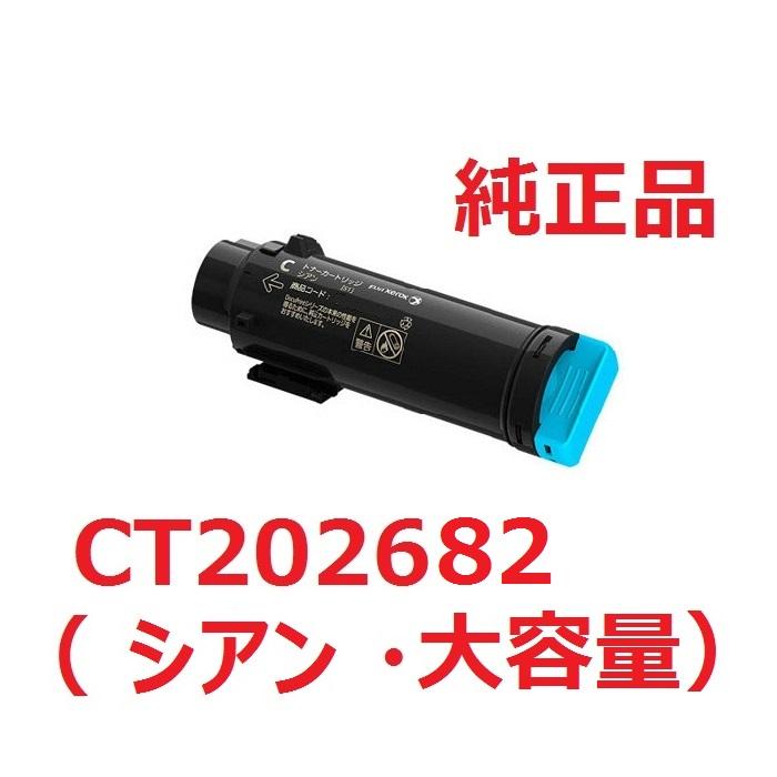 【メーカー純正】富士ゼロックス xerox 大容量トナーカートリッジ シアン CT202682 (対応機種:DocuPrint CP310dw/CM310z)【送料無料】