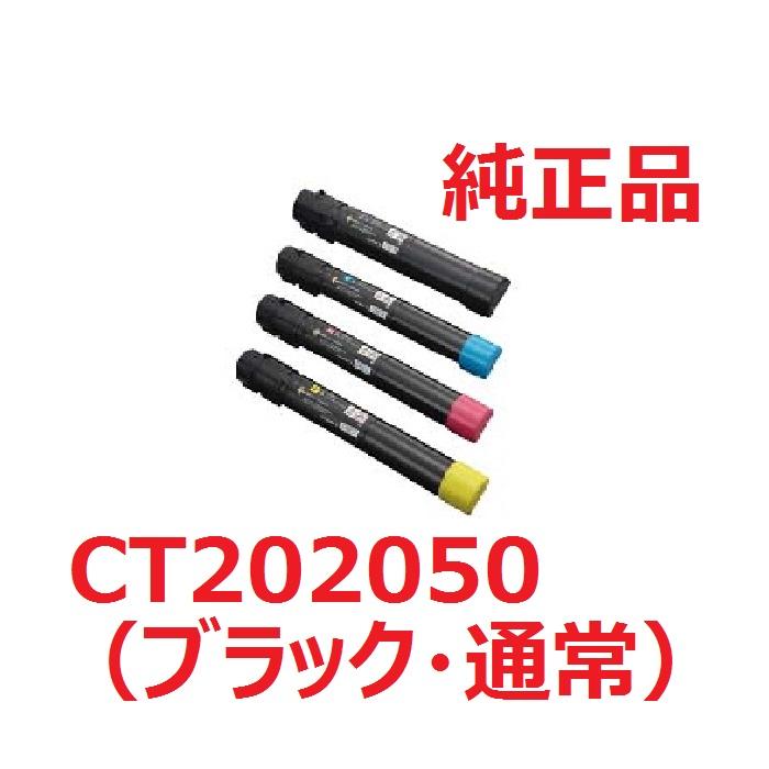 【メーカー純正】富士ゼロックス xerox トナーカートリッジ ブラック CT202050 (対応機種:DocuPrint C4000d)【送料無料】