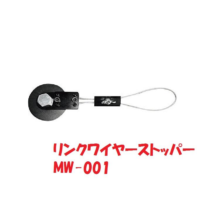 耐震グッズ MW-001 リンテック21 リンクワイヤーストッパー 耐震 いつでも送料無料 移動防止 ※アウトレット品