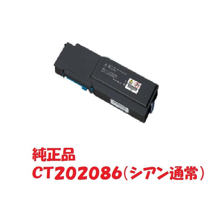 【メーカー純正】富士ゼロックス xerox トナーカートリッジ シアン CT202086 (対応機種:DocuPrint CP400d II/CP400ps II/CP400d/CP400ps)【送料無料】