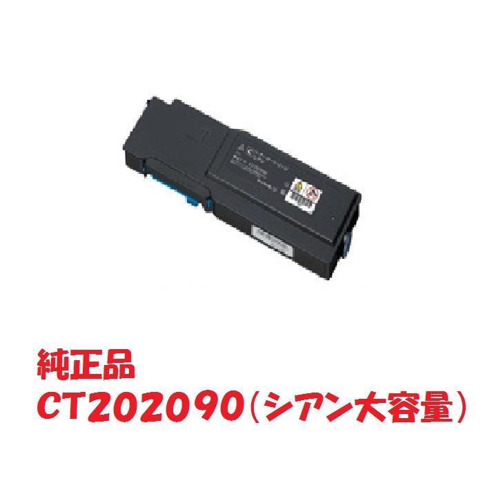 【メーカー純正】富士ゼロックス xerox 大容量トナーカートリッジ シアン CT202090 (対応機種:DocuPrint CP400d II/CP400ps II/CP400d/CP400ps)【送料無料】