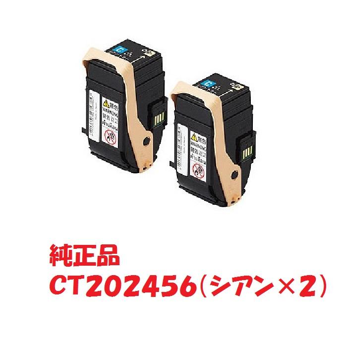 【メーカー純正】富士ゼロックス xerox トナーカートリッジ シアン 2本セット CT202456 (対応機種:DocuPrint C2450/C2450 II)【送料無料】