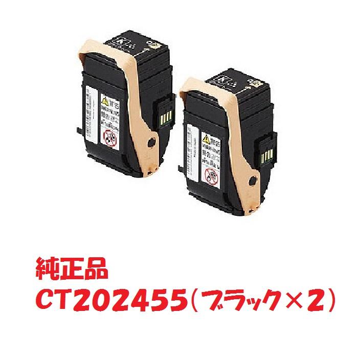 【メーカー純正】富士ゼロックス xerox トナーカートリッジ ブラック 2本セット CT202455 (対応機種:DocuPrint C2450/C2450 II)【送料無料】
