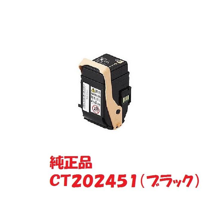 【メーカー純正】富士ゼロックス xerox トナーカートリッジ ブラック CT202451 (対応機種:DocuPrint C2450/C2450 II)【送料無料】