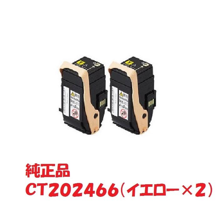【メーカー純正】富士ゼロックス xerox トナーカートリッジ イエロー 2本セット CT202466 (対応機種:DocuPrint C3450d/C3450d II)【送料無料】