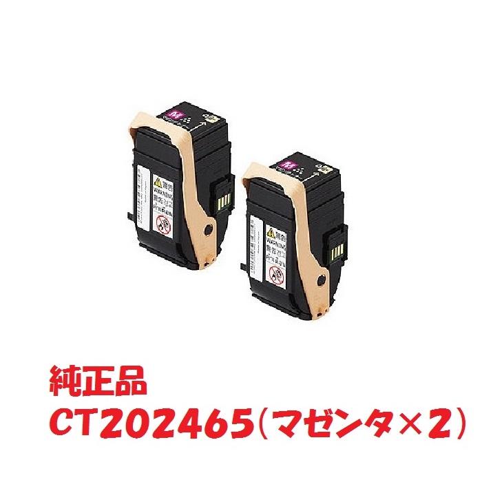 【メーカー純正】富士ゼロックス xerox トナーカートリッジ マゼンタ 2本セット CT202465 (対応機種:DocuPrint C3450d/C3450d II)【送料無料】