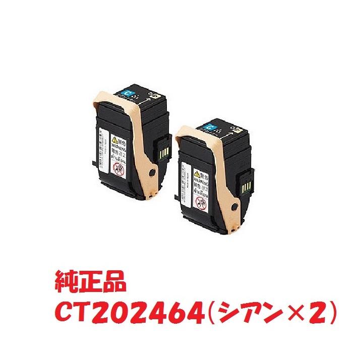 【メーカー純正】富士ゼロックス xerox トナーカートリッジ シアン 2本セット CT202464 (対応機種:DocuPrint C3450d/C3450d II)【送料無料】