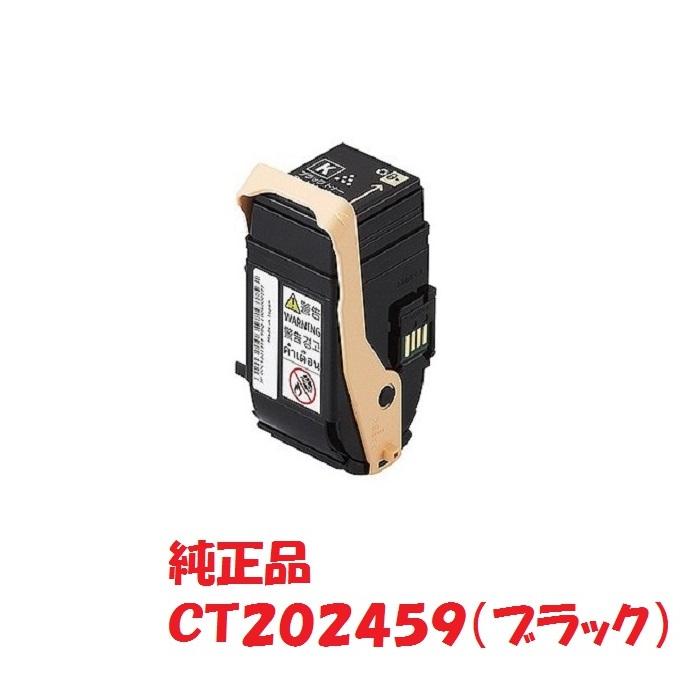 【メーカー純正】富士ゼロックス xerox トナーカートリッジ ブラック CT202459 (対応機種:DocuPrint C3450d/C3450d II)【送料無料】