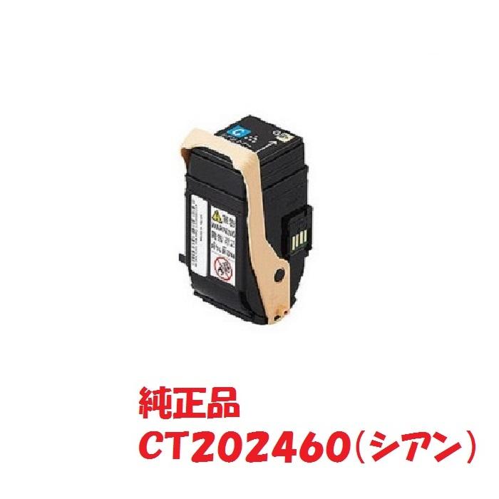 【メーカー純正】富士ゼロックス xerox トナーカートリッジ シアン CT202460 (対応機種:DocuPrint C3450d/C3450d II)【送料無料】