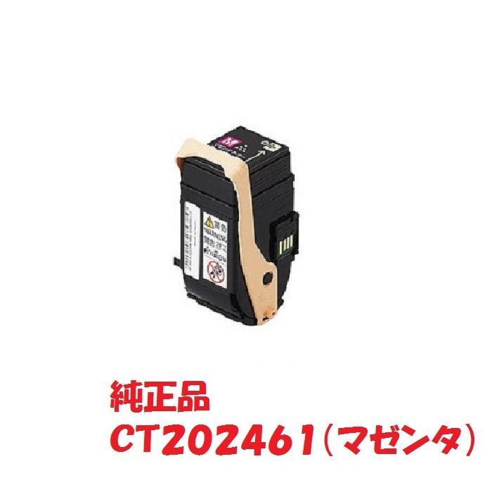 【メーカー純正】富士ゼロックス xerox トナーカートリッジ マゼンタ CT202461 (対応機種:DocuPrint C3450d/C3450d II)【送料無料】