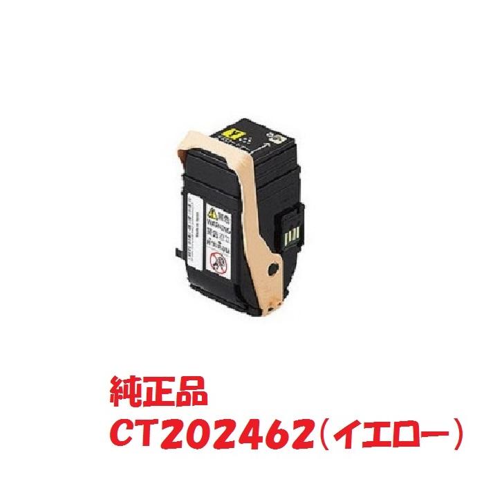 【メーカー純正】富士ゼロックス xerox トナーカートリッジ イエロー CT202462 (対応機種:DocuPrint C3450d/C3450d II)【送料無料】