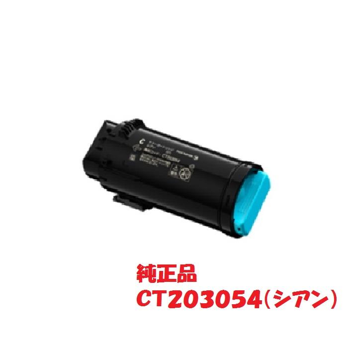 【メーカー純正】富士ゼロックス xerox トナーカートリッジ シアン CT203054 (対応機種:DocuPrint CP500d)【送料無料】