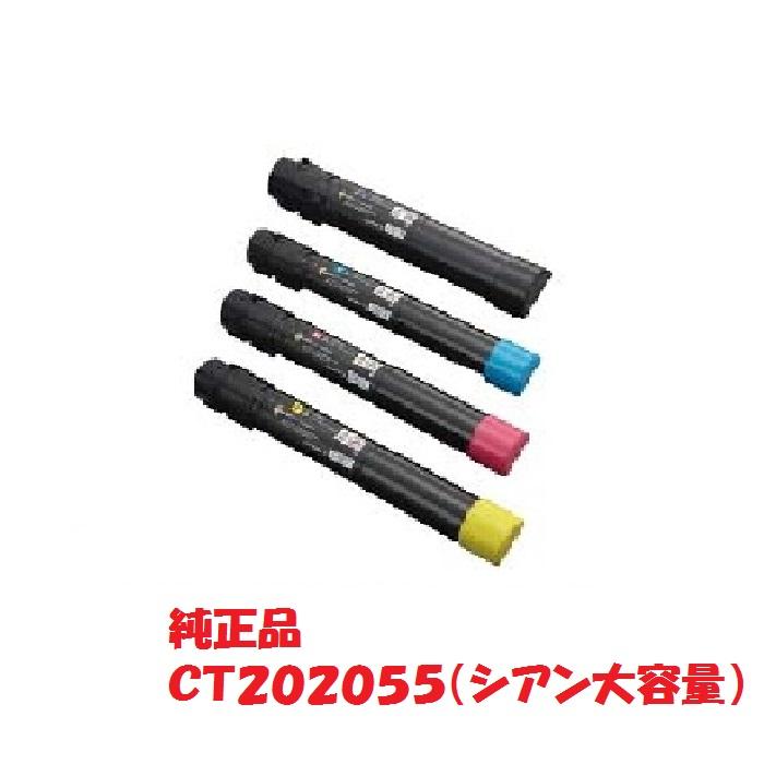 【メーカー純正】富士ゼロックス xerox 大容量トナーカートリッジ シアン CT202055 (対応機種:DocuPrint C4000d)【送料無料】