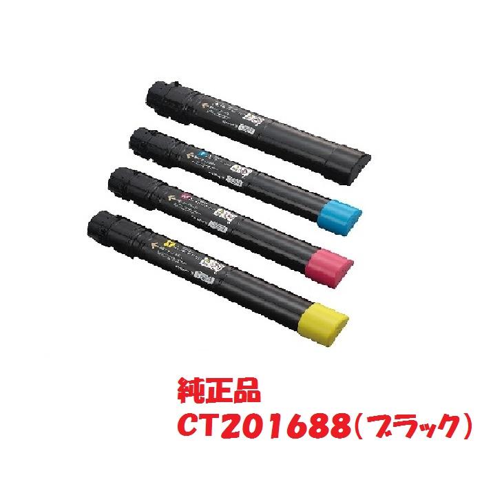 【メーカー純正】富士ゼロックス xerox トナーカートリッジ ブラック CT201688 (対応機種:DocuPrint C5000d)【送料無料】