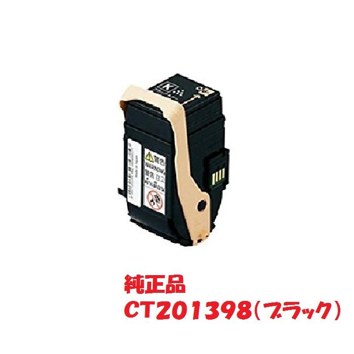 【メーカー純正】富士ゼロックス xerox トナーカートリッジ ブラック CT201398 (対応機種:DocuPrint C3350)【送料無料】