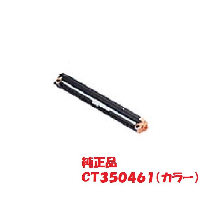 【メーカー純正】富士ゼロックス xerox ドラムカートリッジ カラー CT350461 (対応機種:DocuPrint C5450)【送料無料】
